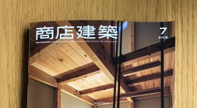 雑誌「商店建築」でYADOKARIタイニーハウス複合施設 Tinys Yokohama Hinodecho を紹介頂きました