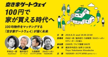 【イベント8/21(水)】\2030年、2000万戸の空き家問題に光を!/ 100円で家が買える時代へ 日本中の100均物件をマッチングする「空き家ゲートウェイ」が描く未来