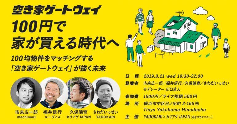 \2000万戸の空き家に光を/100円で家が買える時代へ 日本中の100均物件をマッチングする「空き家ゲートウェイ」が描く未来
