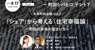 【イベント8/17(土)・参加無料・動画視聴も可能!】「シェア」から考える「住宅幸福論」