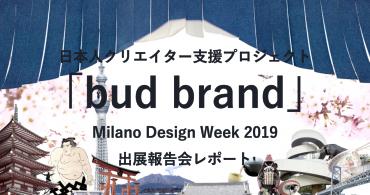若手日本人クリエイターを皆で育てるプロジェクト。「bud brand」in MILANOブランディング戦略報告会2019