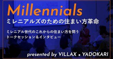 「ミレニアルズのための住まい方革命」特設サイトオープン!YADOKARI × VILLAX
