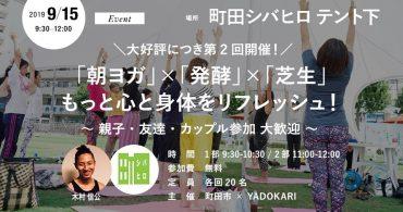 【イベント 9/15(日)・参加無料】\ 大好評につき第2回開催!/ 「朝ヨガ」×「発酵」×「芝生」 もっと心と身体をリフレッシュ!