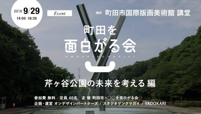 【イベント9/29(日)参加無料!】町⽥を⾯⽩がる会 芹ヶ谷公園の未来を考える 編