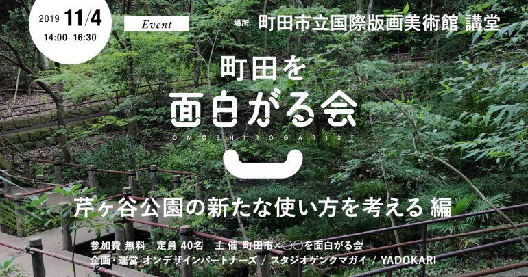 【イベント11/4(月祝)・参加無料!】町田を面白がる会   芹ヶ谷公園の新たな使い方を考える  編