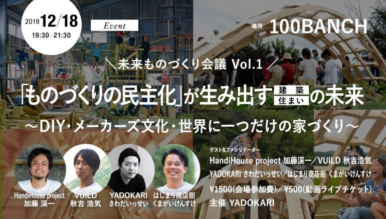 【イベント12/18(水)】「ものづくりの民主化」が生み出す建築・住まいの未来 〜DIY、メーカーズ文化、世界に一つだけの家づくり〜