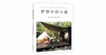 梦想中的小屋 – ニッポンの新しい小屋暮らし 中国版 –