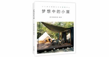 YADOKARIの8冊目の著書「梦想中的小屋(夢の中の小屋)」が中国で発売開始されました!