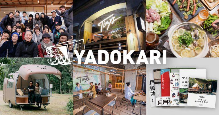 小屋・タイニーハウス・可動産など新たな暮らしの文化を牽引するYADOKARI株式会社が事業拡大のため、第三者割当増資・資本業務提携を実施