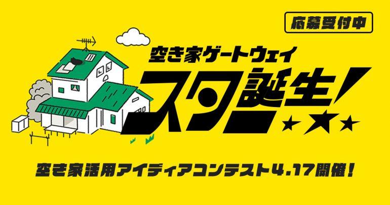 空き家活用のアイディアコンテストを開催します!!