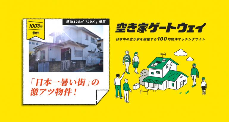 「日本一暑い街」の激アツ物件!埼玉県熊谷市・100万円物件|空き家ゲートウェイ