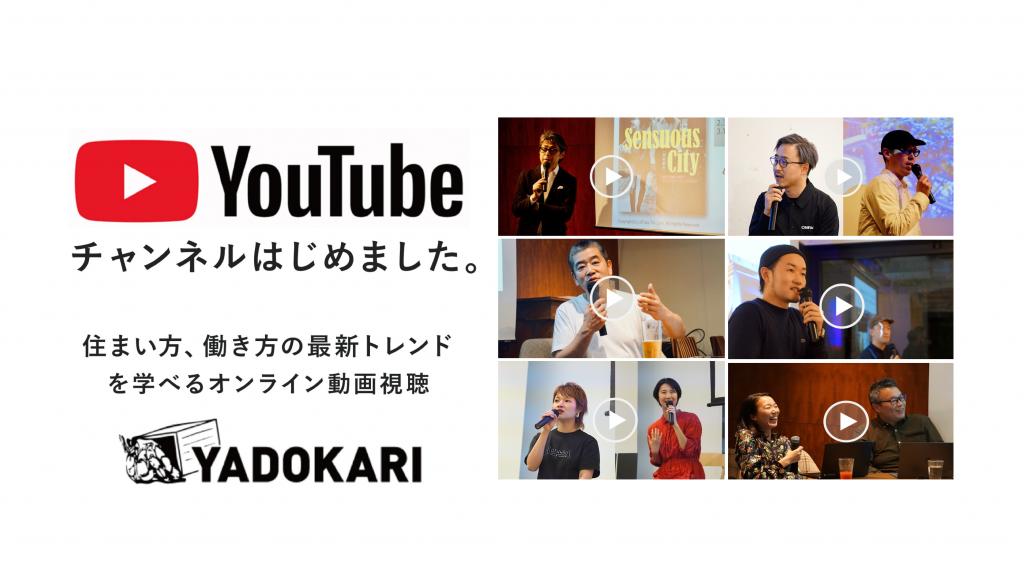 【登録お願いします!】「YADOKARI」のYouTube公式チャンネル開設しました!