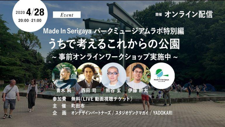 【イベント4/28(火)】うちで考えるこれからの公園  Made In Serigaya パークミュージアムラボ特別編 ~事前オンラインワークショップ実施中~