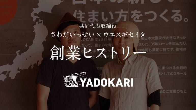 【前編:動画&レポート】YADOKARI共同代表取締役さわだいっせい・ウエスギセイタが7年目に語る、創業ヒストリー