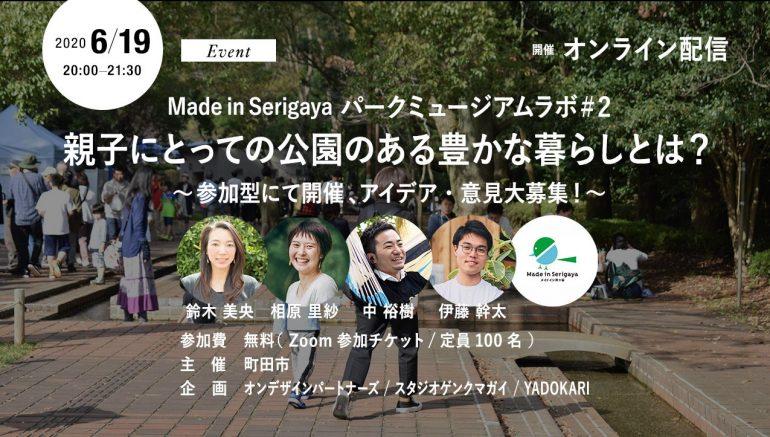 【イベント6/19(金)】親子にとっての公園のある豊かな暮らしとは? Made in Serigaya パークミュージアムラボ#2 ~参加型にて開催、アイデア・意見大募集!~