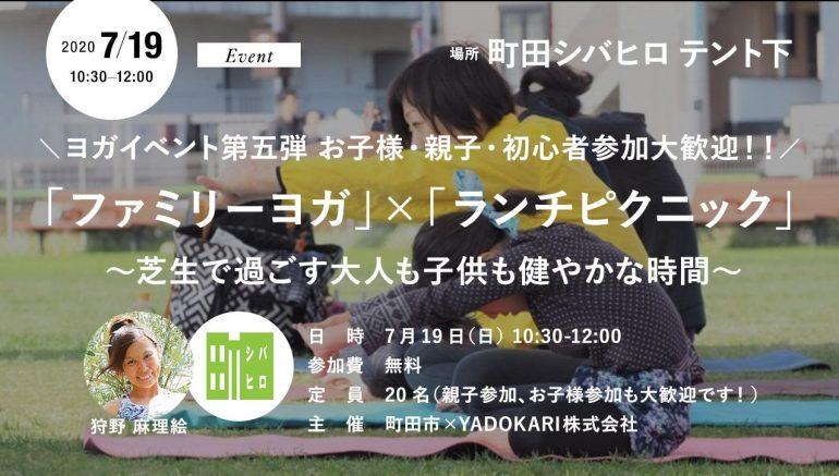 【イベント7/19(日)・参加費無料】「ファミリーヨガ」×「ランチピクニック」 ~芝生で過ごす大人も子供も健やかな時間~