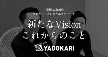 【動画&レポート】YADOKARIの新たな「Vision」とこれからのこと   共同代表取締役さわだいっせい・ウエスギセイタ対談