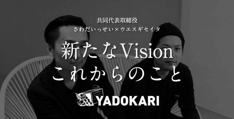 【動画&レポート】YADOKARIの新たな「Vision」とこれからのこと | 共同代表取締役さわだいっせい・ウエスギセイタ対談