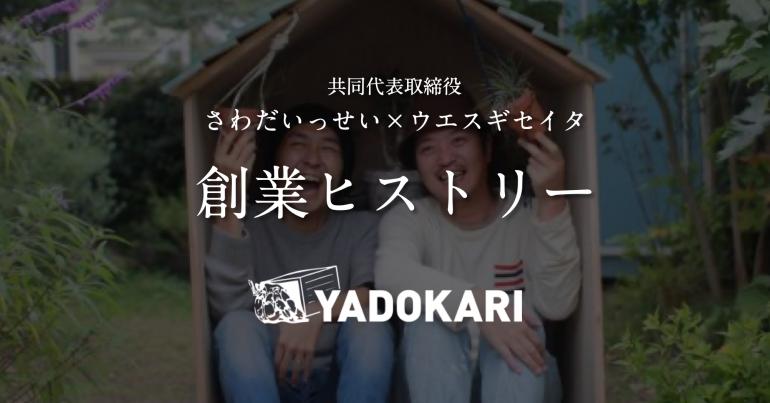 【後編:動画&レポート】YADOKARI共同代表取締役さわだいっせい・ウエスギセイタが7年目に語る、創業ヒストリー