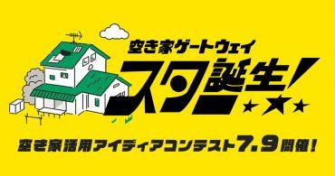 空き家活用の新しいアイディア持った「空き家ゲートウェイスター☆」を募集するアイディアコンテスト審査会、ついに開催!!