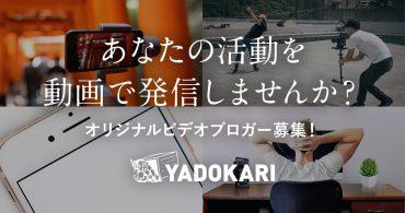 【募集】あなたの活動を動画で発信しませんか? YADOKARIオリジナルビデオブロガー募集!