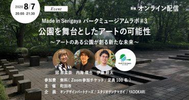 公園を舞台としたアートの可能性 Made in Serigaya パークミュージアムラボ#3 〜アートのある公園が創る新たな未来〜