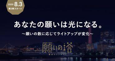 あなたの願いは光になる「願いの塔 横浜マリンタワー」プロジェクト第二弾スタート!