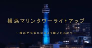 「横浜マリンタワー」工事中の塔体等を活用したライトアップを実施します!~横浜が元気になるよう願いを込めて~