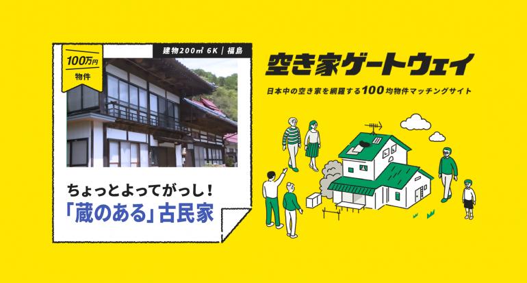 ちょっとよってがっし!「蔵のある」古民家(100万円 / 福島県石川郡)|空き家ゲートウェイ