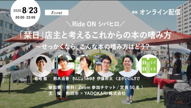 【イベント8/23(日)・参加費無料】「栞日」店主と考えるこれからの本の嗜み方 ~せっかくなら、こんな本の嗜み方はどう? ~ Ride ON シバヒロ