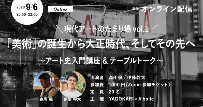 【イベント9/6(日)】\ 現代アートのたまり場 Vol.1 / 「美術」の誕生から大正時代、そしてその先へ ~アート史入門講座&テーブルトーク~