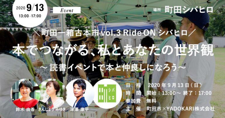 【イベント9/13(日)・参加無料】\ 町田一箱古本市 Vol.3 by Ride ON シバヒロ / 本でつながる、私とあなたの世界観 〜読書イベントで本と仲良しになろう〜