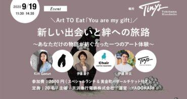 【イベント9/19(土)】\ Art TO Eat「You are my gift」/ 新しい出会いと絆への旅路 ~あなただけの物語が紡ぐたった一つのアート体験~