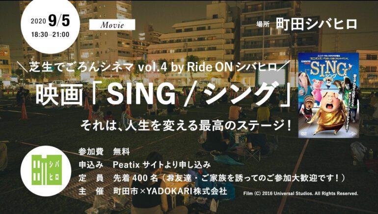 【台風接近のためイベント中止 9/5(土)・参加無料!】芝生でごろんシネマ vol.4 by Ride ON シバヒロ  上映作品「SING / シング」 – それは、人生を変える最高のステージ! –
