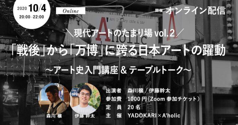 【イベント10/4(日)】\ 現代アートのたまり場 Vol.2 / 「戦後」から「万博」に跨る日本アートの躍動 ~アート史入門講座&テーブルトーク~