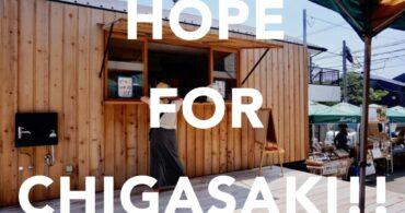 茅ヶ崎で誰もが使えるお店「トライアルキッチン」を開きたい!!