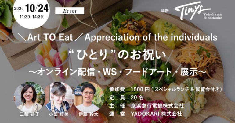 """【イベント10/24(土)】\Art TO Eat/ Appreciation of the individuals """"ひとり""""のお祝い"""