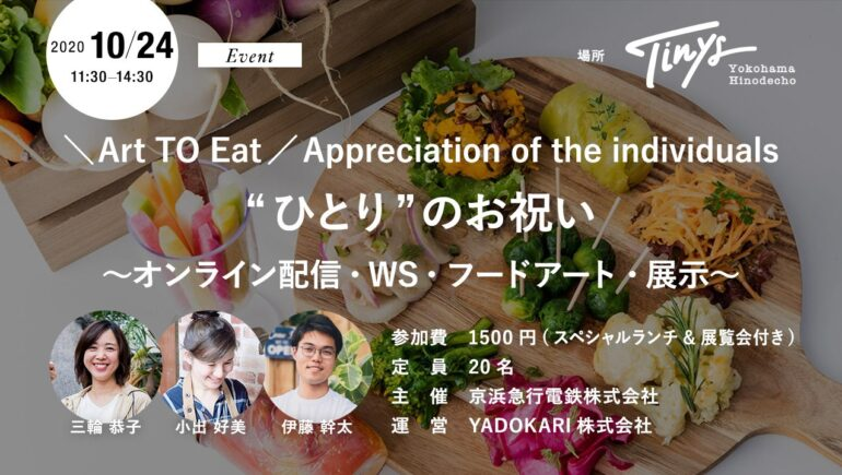 "【イベント10/24(土)】\Art TO Eat/ Appreciation of the individuals ""ひとり""のお祝い"