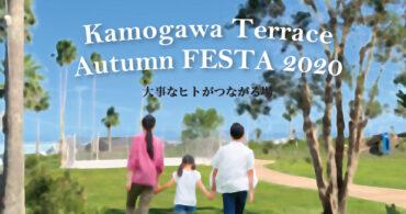 【イベント10/24(土)・25(日)】YADOKARIがプロデュースしたタイニーキッチンカーもお披露目!「Kamogawa Terrace Autumn FESTA2020」開催!