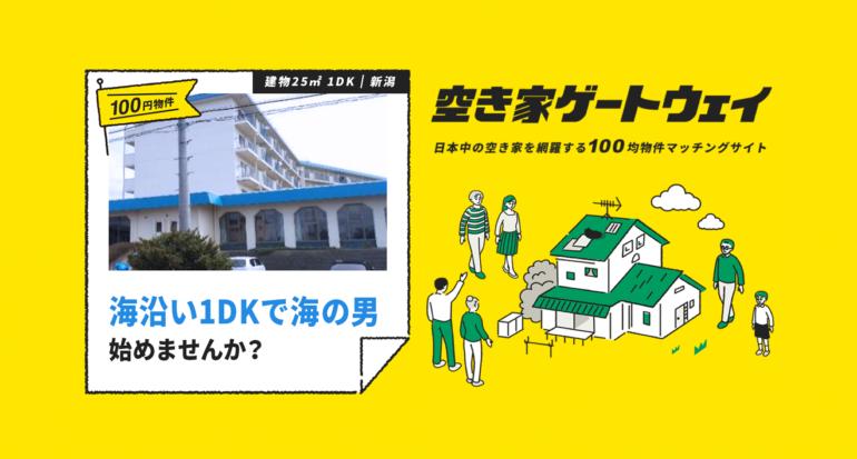 な~まら安っせぇ!!日本海まで徒歩5分!|海沿い1DKで海の男、始めませんか?!(新潟県柏崎市 / 100万円)|空き家ゲートウェイ