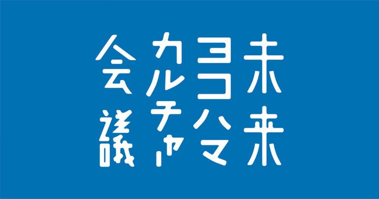日ノ出町・黄金町沿線高架下を拠点に横浜のカルチャーを発信する地域メディア「未来ヨコハマカルチャー会議」をローンチ致します!