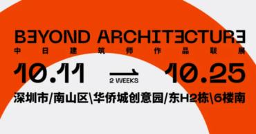 【イベント10/10(土)〜10/25(日)】中国・日本の建築家たちの作品展示会「BeyondArchitecture」