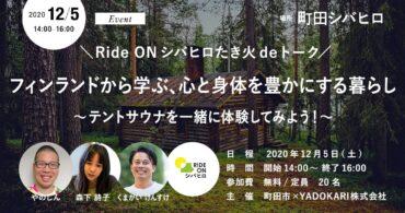 \ Ride ONシバヒロたき火deトーク/ フィンランドから学ぶ、心と身体を豊かにする暮らし〜テントサウナを一緒に体験してみよう!〜