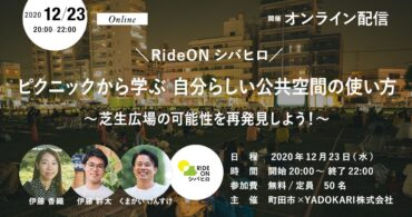 \RideONシバヒロ/ ピクニックから学ぶ 自分らしい公共空間の使い方 ~芝生広場の可能性を再発見しよう!~