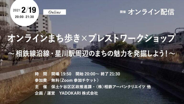 オンラインまち歩き×ブレストワークショップ 相鉄線沿線・星川駅周辺のまちの魅力を発掘しよう!