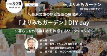 【イベント4/10(土)】金沢文庫の新たな街の居場所 『よりみちガーデン』DIY day ~暮らしを作る楽しさを体感するワークショップ~