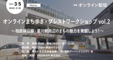 【イベント3/5(金)】相鉄線沿線・星川駅周辺のまちの魅力を発掘しよう!オンラインまち歩き×ブレストワークショップVol.2