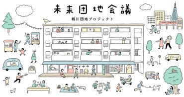 【募集】2022年2月まで家賃無料! 鶴川団地(東京都町田市)に住まいながら、YADOKARIと共に活動してくれるコミュニティビルダーを募集します!