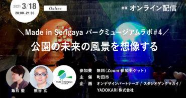 【イベント3/18(木)】公園の未来の風景を想像する〜Made in Serigaya パークミュージアムラボ#4