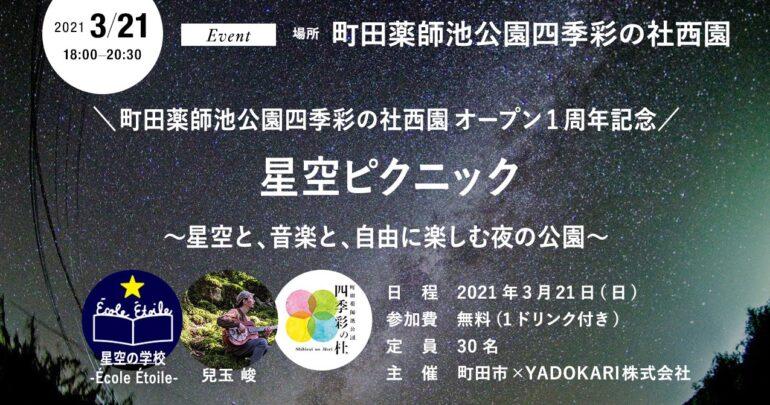 【イベント3/21(日)】薬師池公園四季彩の社西園オープン1周年記念 星空ピクニック ~星空と、音楽と、自由に楽しむ夜の公園~